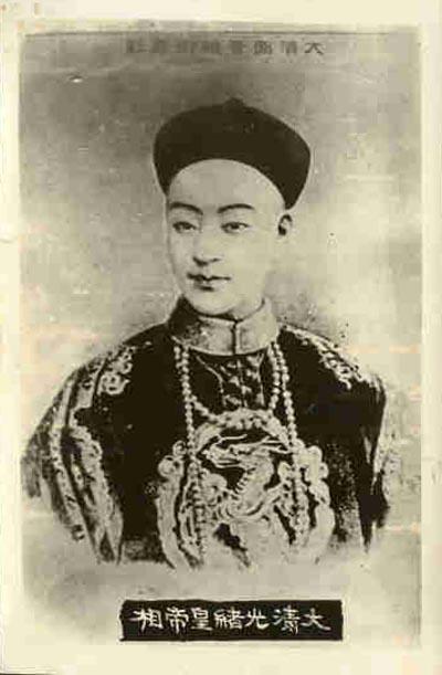 Портрет императора Гуансюя. <br>